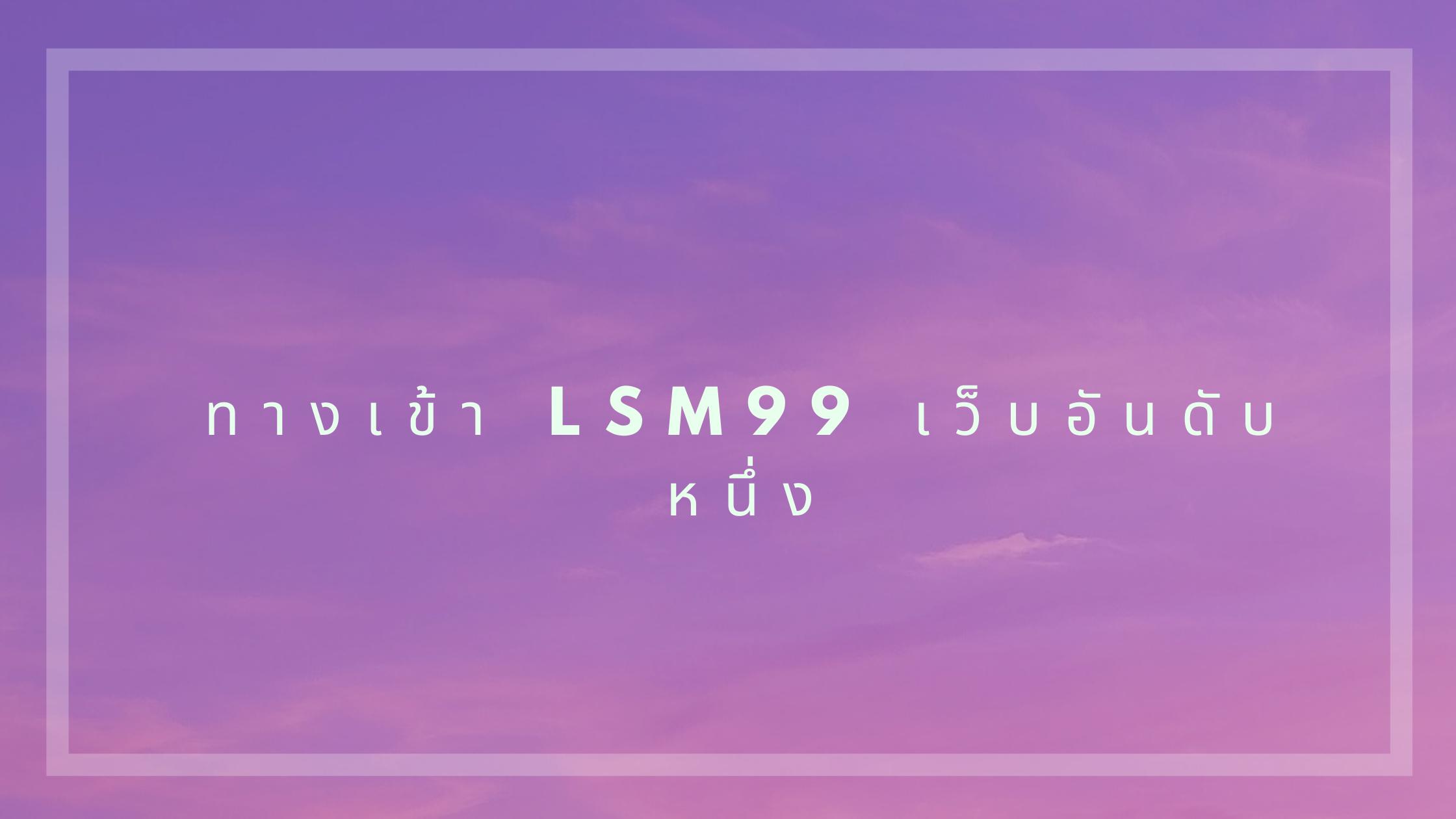 ทางเข้า lsm99 เว็บอันดับหนึ่ง